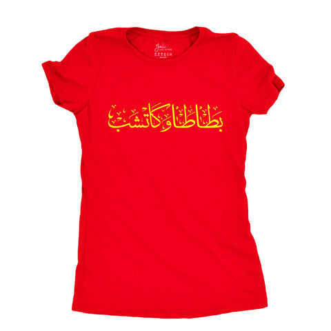 Arabic Calligraphy T-shirt