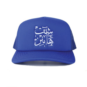 Shit Happens Cap Arabic Calligraphy