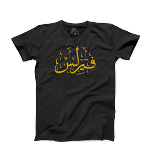 T-Shirt with Arabic Calligraphy