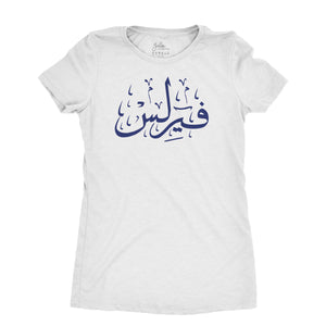 Fearless Women top Arabic Calligraphy