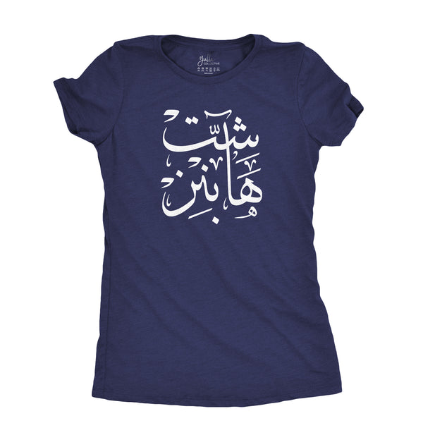 Arabic calligraphy T-Shirt for Women