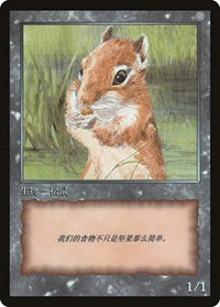 Squirrel Token [JingHe Age Token Cards] | Rook's Games and More