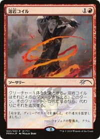 Lava Coil (JP Magazine Insert) [Guilds of Ravnica] | Rook's Games and More