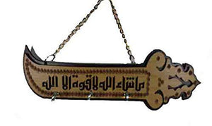 bonballoon Home Blessing Key Holder Muslim Wall Hanging Arabic Koran Quran Shehada Shahada Sword Islam Hamsa Muslim Islamic Engraved Wooden 356