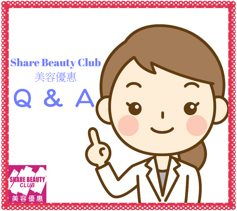 Share Beauty Club 美容優惠 常見問題 Q&A