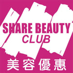 Share Beauty Club 美容優惠