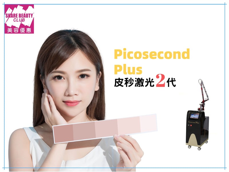 Picosecond Plus 皮秒激光二代 - Share Beauty Club 美容優惠