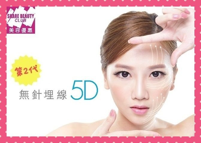 第二代無針埋線 5D Actual Lift 全面不限發數 - Share Beauty Club 美容優惠