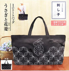 Sashiko Kit - Handbag # 310