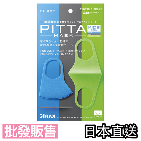 【免稅】PITTA MASK COOL3色装:KIDS SIZE (1包3入)<3包/5包/10包/15包:$125/包〜>:日本正貨