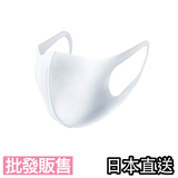 【免稅】PITTA MASK WHITE:SMALL SIZE(1包3入)<3包/5包/10包/15包:$110/包〜>:日本正貨