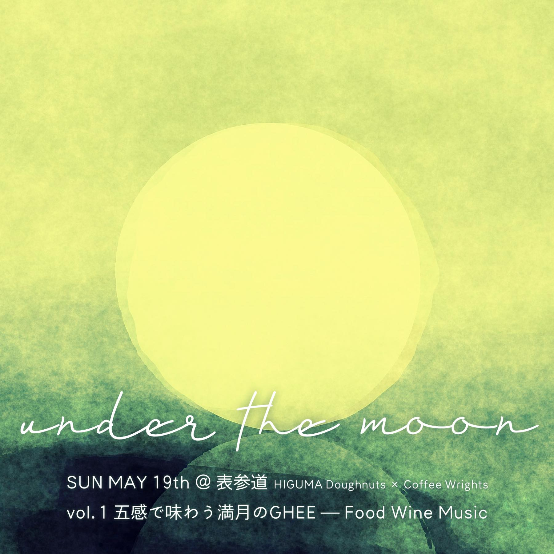 under the moon Vol.1 -五感で味わう満月のGHEE-