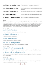 Load image into Gallery viewer, An English Translation of Mahakavi Santokh Singh Ji's Sri Nanak Prakash - Volume 1