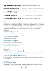 An English Translation of Mahakavi Santokh Singh Ji's Sri Nanak Prakash - Volume 1