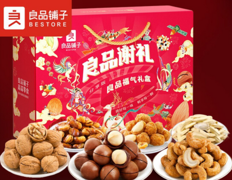 CNY Gift Classic nut New Year gift box 8 bags( hamper)  1310g