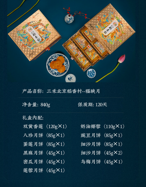 Daoxiangcun Mooncake 840g 12 cakes with 10 tastes