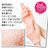 Beauty drop hydrogel 保濕滋潤手套