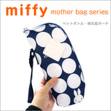 Miffy bottle pouch