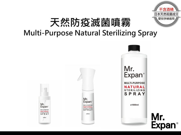 Mr.Expan - 天然防疫滅菌噴霧(300ml) Made in HongKong