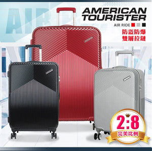 免費送貨 American Tourister Air Ride DL9 行李箱 20/25/29inch