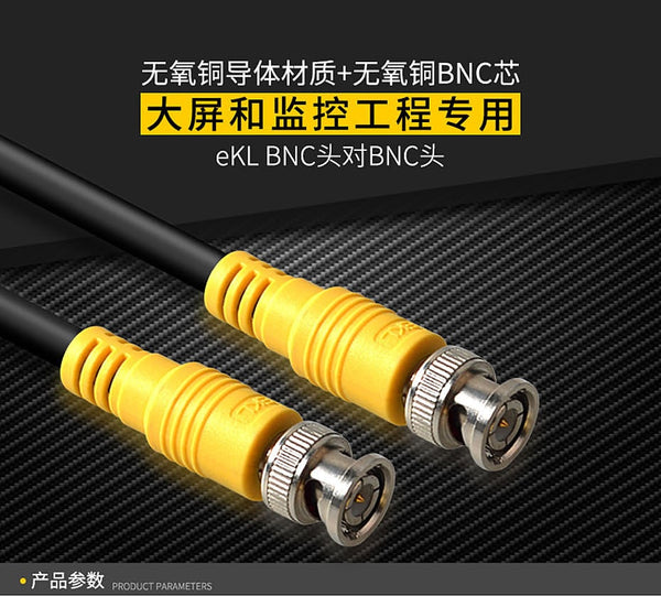 EKL 3G Audio and Video Signals BNC to BNC HD SDI cable