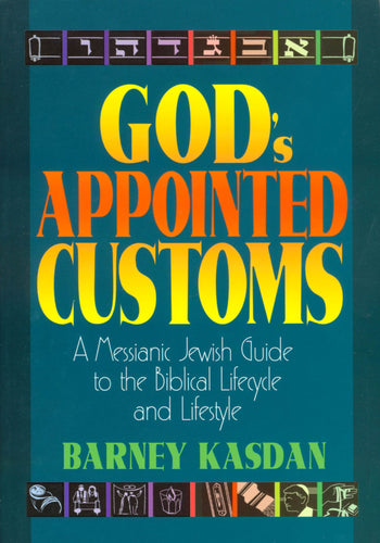 God's Appointed Customs: A Messianic Jewish Guide to the Biblical Lifecycle and Lifestyle by Barney Kasdan