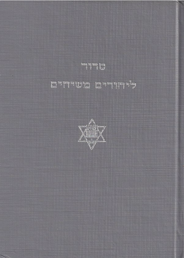 Siddurs for Messianic Jews - Russian-Hebrew Edition by Dr. John Fischer