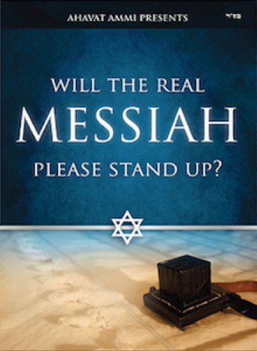Will the Real Messiah Please Stand Up? by Tzahi Shapira DVD