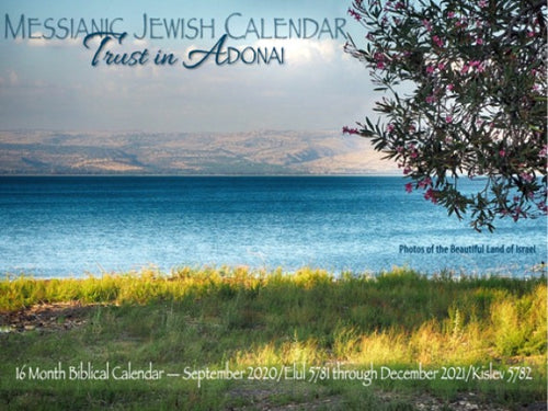Trust in ADONAI Calendar 2020-2021 Now Available!