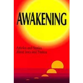 Awakening (English) by Anna Portnov