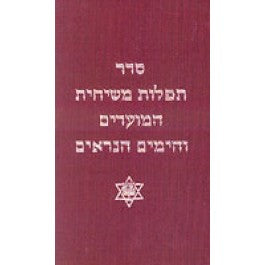 Machzor Festival / Holy Days Service Book by John Fischer, Phd, Thd