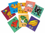 Chinese Vocabulary Soft Crinkle Card Set- Individual Cards