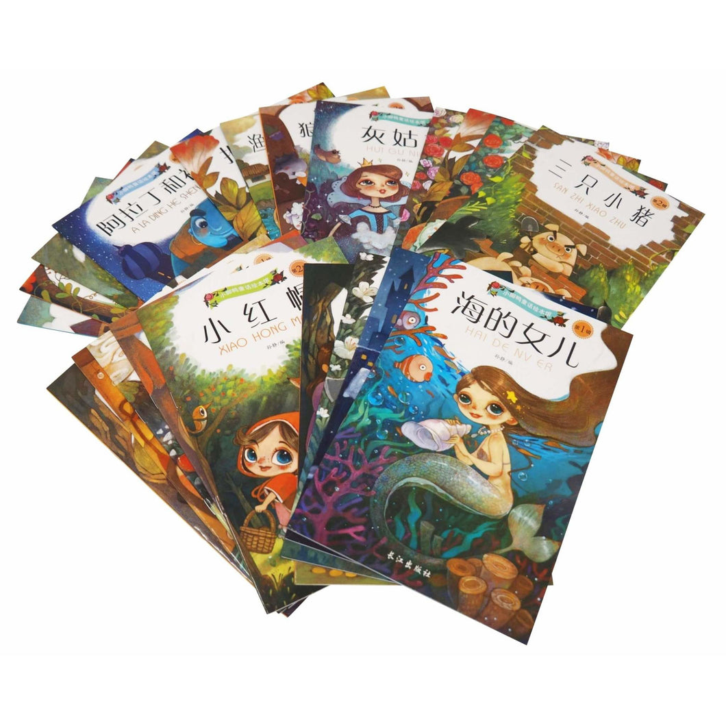 Chinese Bilingual Classic Fairy Tale 20 Book Set