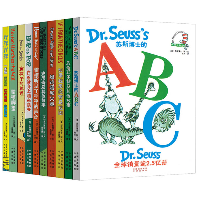 Dr. Seuss Chinese Bilingual Hardcover Book Set (10 Books)