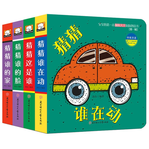 4 Chinese Bilingual Board Book Set: Peek A Who?