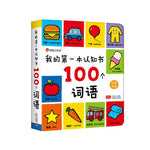 My First 100 Words Chinese Bilingual Board Book