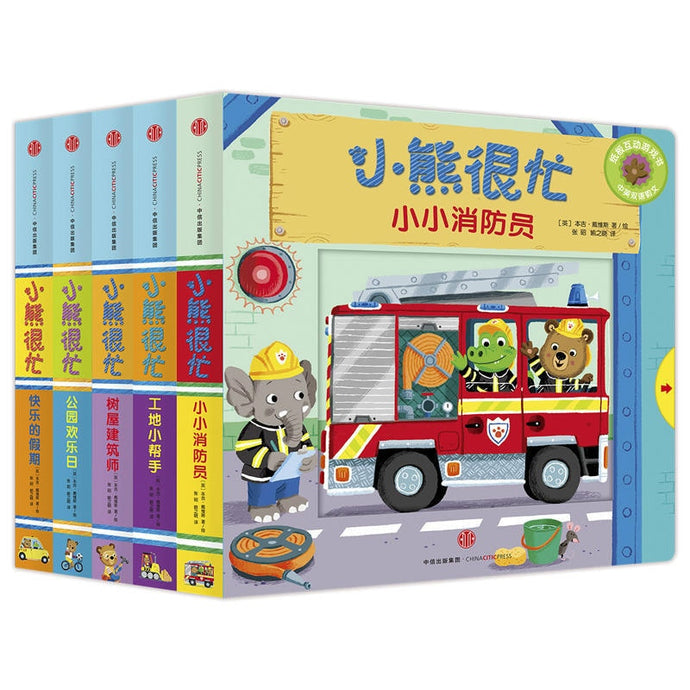 Bizzy Bear Chinese Bilingual Board Book Set (5 Books)