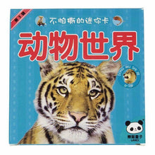 Load image into Gallery viewer, Mandarin Bilingual Zoo Animal Flash Cards
