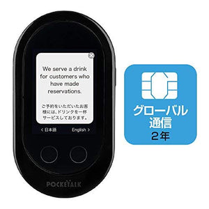 SourceNext Interpreter Device Pocketalk W (Wi-Fi or SIM Card) (Black Global Sim W1PGK)