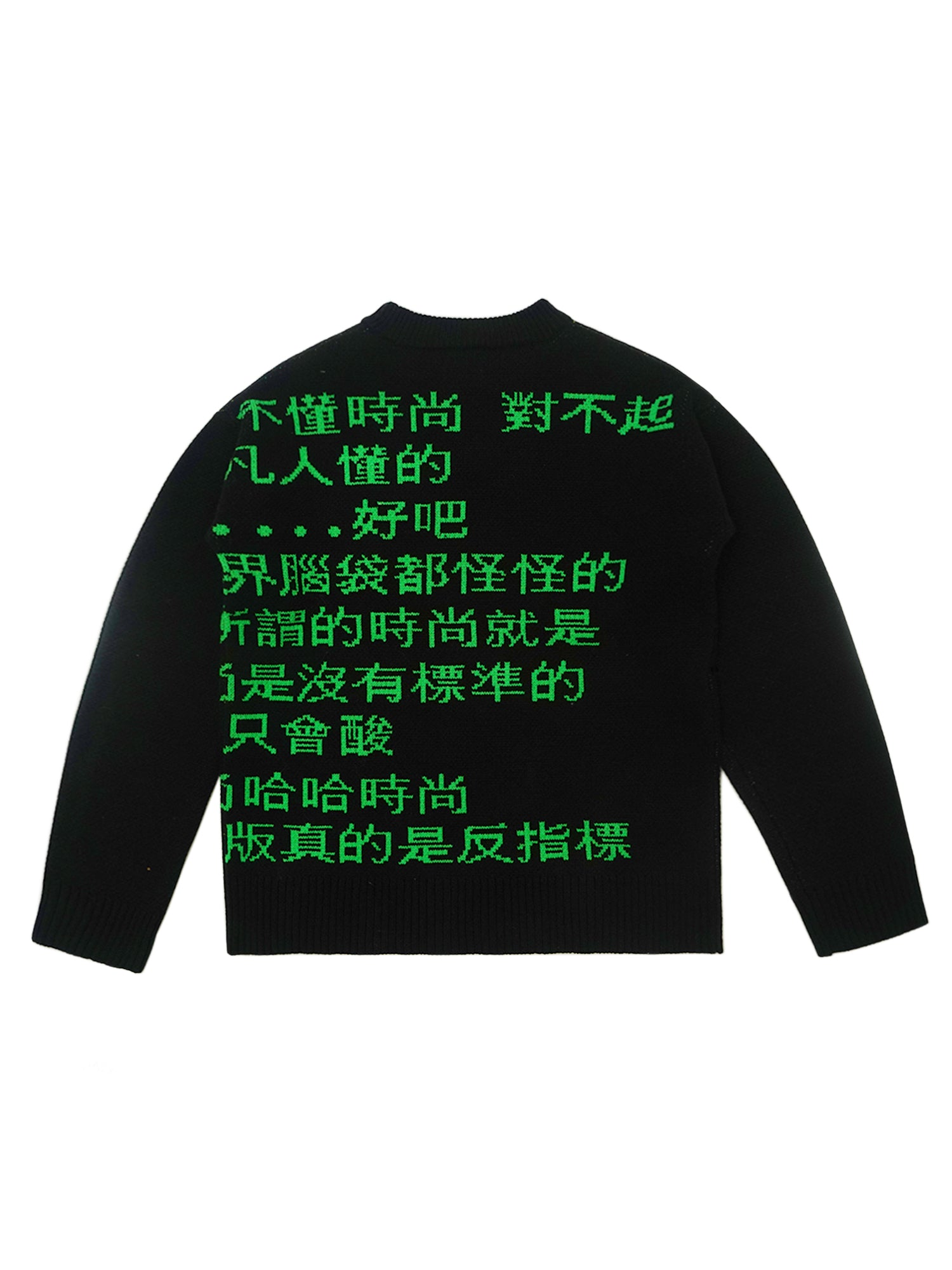 MESSAGE ON SOCIAL MEDIA SWEATER