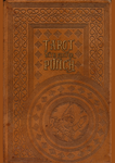 PUNCH Tarot Journal