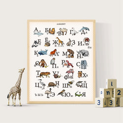 Educational Russian Language Alphabet With Animals Wall Art Canvas for Kids Room Wall Decor - Best Room Tapestry