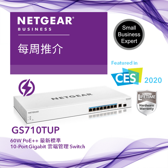 <b>Issue 20-03 </b><br>GS710TUP 60W PoE++