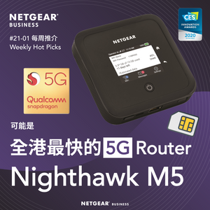 <b>Issue 21-01</b><br>可能是全港最快的 5G Router - Nighthawk M5