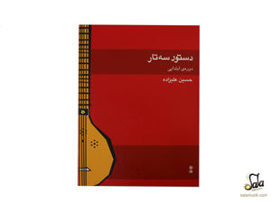 Learning Book For Setar By Hossein Alizadeh ABS-406
