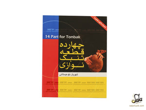 14 Part For Tonbak - Book For Tombak ABS-402