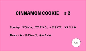 Load image into Gallery viewer, CINNAMON COOKIE(中煎り)
