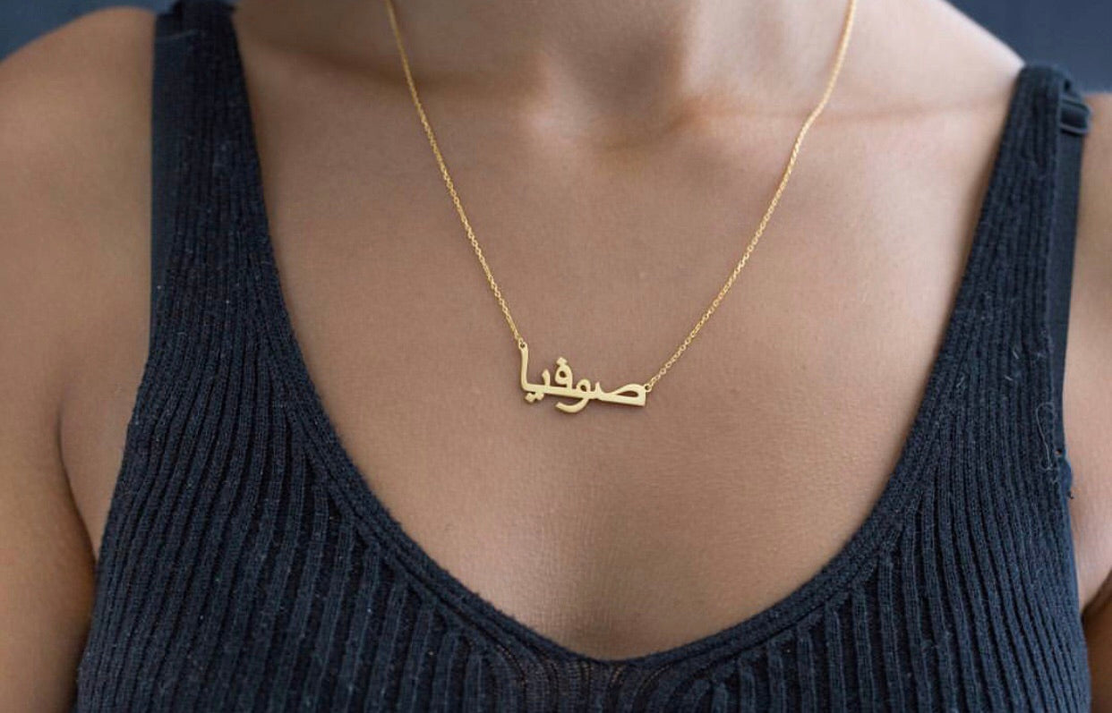 Personalized Gold Plated/Sterling Silver Assyrian Name