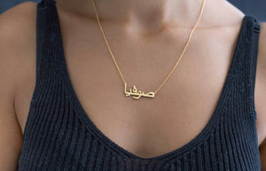 Personalized Gold Plated/Sterling Silver Arabic or Farsi Name Necklace