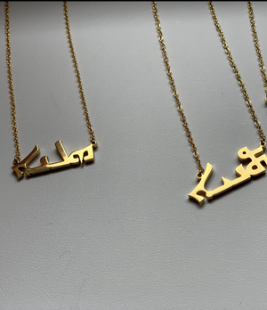 Personalized Gold Plated/Sterling Silver Assyrian Name Necklace